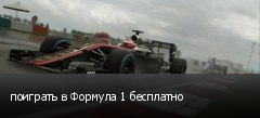 поиграть в Формула 1 бесплатно