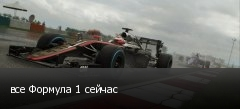 все Формула 1 сейчас