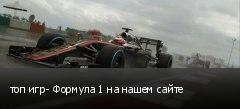 топ игр- Формула 1 на нашем сайте