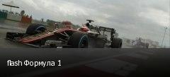 flash Формула 1