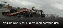 лучшие Формула 1 на лучшем портале игр