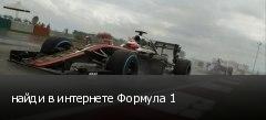 найди в интернете Формула 1