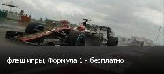 флеш игры, Формула 1 - бесплатно