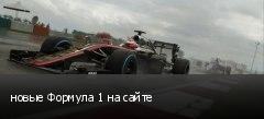 новые Формула 1 на сайте