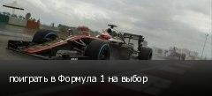 поиграть в Формула 1 на выбор