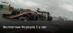 бесплатные Формула 1 у нас