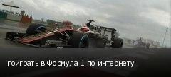 поиграть в Формула 1 по интернету