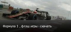Формула 1 , флэш игры - скачать