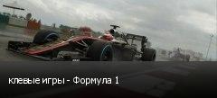 клевые игры - Формула 1