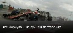 все Формула 1 на лучшем портале игр