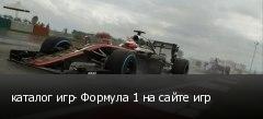 каталог игр- Формула 1 на сайте игр