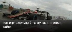 топ игр- Формула 1 на лучшем игровом сайте