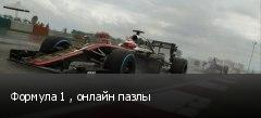 Формула 1 , онлайн пазлы