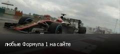 любые Формула 1 на сайте