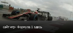 сайт игр- Формула 1 здесь
