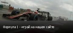 Формула 1 - играй на нашем сайте