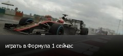 играть в Формула 1 сейчас
