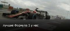 лучшие Формула 1 у нас
