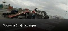 Формула 1 , флэш игры