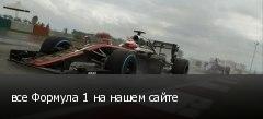 все Формула 1 на нашем сайте