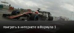 поиграть в интернете в Формула 1
