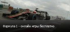 Формула 1 - онлайн игры бесплатно