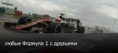 любые Формула 1 с друзьями