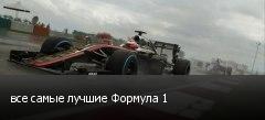 все самые лучшие Формула 1