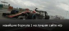 новейшие Формула 1 на лучшем сайте игр