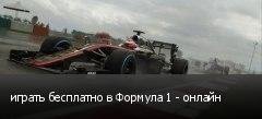 играть бесплатно в Формула 1 - онлайн