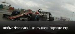 любые Формула 1 на лучшем портале игр