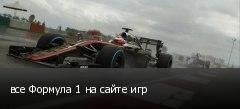 все Формула 1 на сайте игр