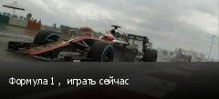 Формула 1 ,  играть сейчас