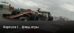 Формула 1 , флеш игры