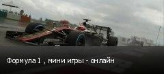 Формула 1 , мини игры - онлайн
