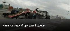 каталог игр- Формула 1 здесь