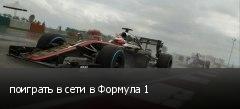 поиграть в сети в Формула 1