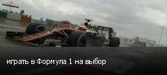 играть в Формула 1 на выбор
