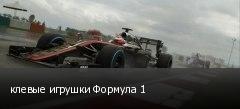 клевые игрушки Формула 1