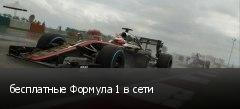 бесплатные Формула 1 в сети