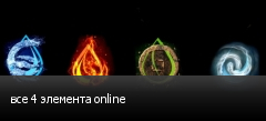 все 4 элемента online