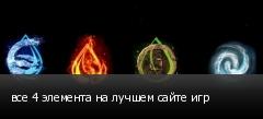 все 4 элемента на лучшем сайте игр