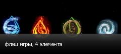 флэш игры, 4 элемента