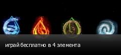 играй бесплатно в 4 элемента