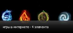 игры в интернете - 4 элемента