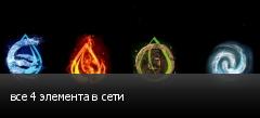 все 4 элемента в сети