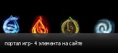 портал игр- 4 элемента на сайте