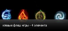 клевые флеш игры - 4 элемента