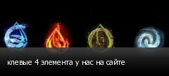 клевые 4 элемента у нас на сайте