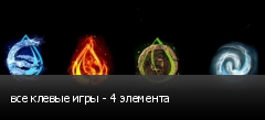 все клевые игры - 4 элемента